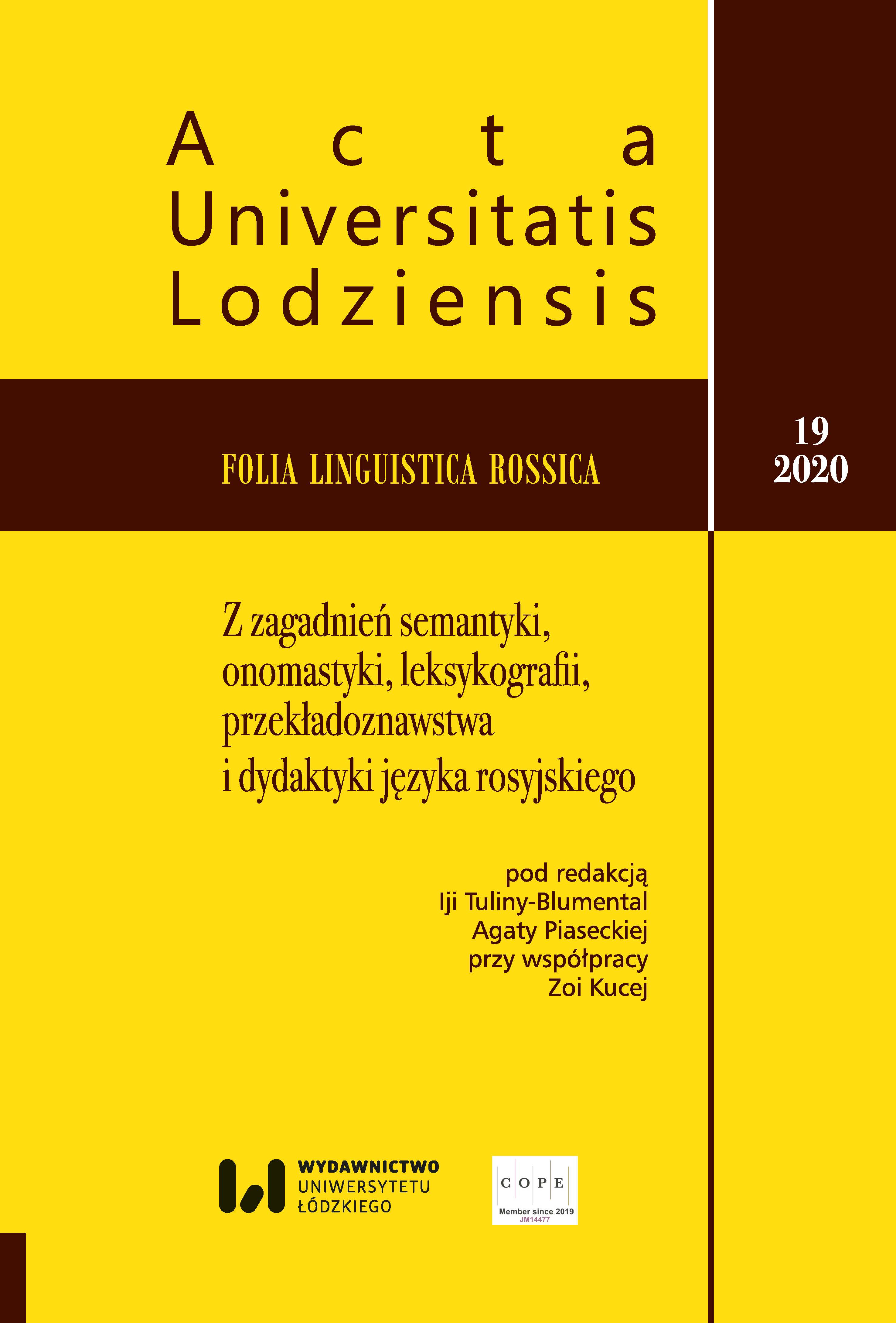 Wyświetl Nr 19 (2020): Z zagadnień semantyki, onomastyki, leksykografii, przekładoznawstwa i dydaktyki języka rosyjskiego